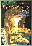MADARAギルガメシュ・サーガ (Vol.3) (Asuka comics DX)