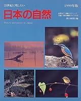 21世紀に残したい日本の自然〈1999年版〉
