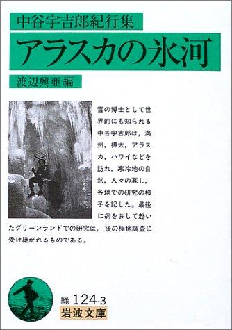 中谷宇吉郎紀行集 アラスカの氷河 (岩波文庫)の詳細を見る