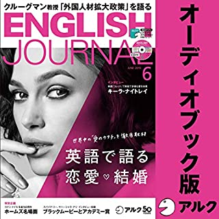 『ENGLISH JOURNAL(イングリッシュジャーナル) 2019年6月号(アルク)』のカバーアート