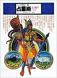 占星術 -天と地のドラマ- イメージの博物誌 1