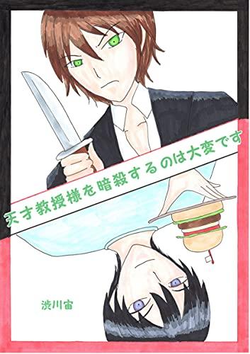 tennsaikyoujyusamawoannsatusurunohataihendesu (Japanese Edition)