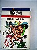 冒険手帳 (21世紀ブックス)