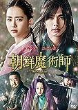 朝鮮魔術師 [DVD] image