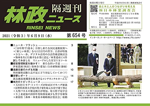 「林政ニュース」第654号