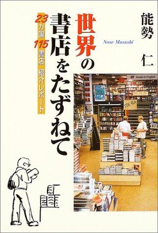 世界の書店をたずねて―23カ国115書店紹介レポート