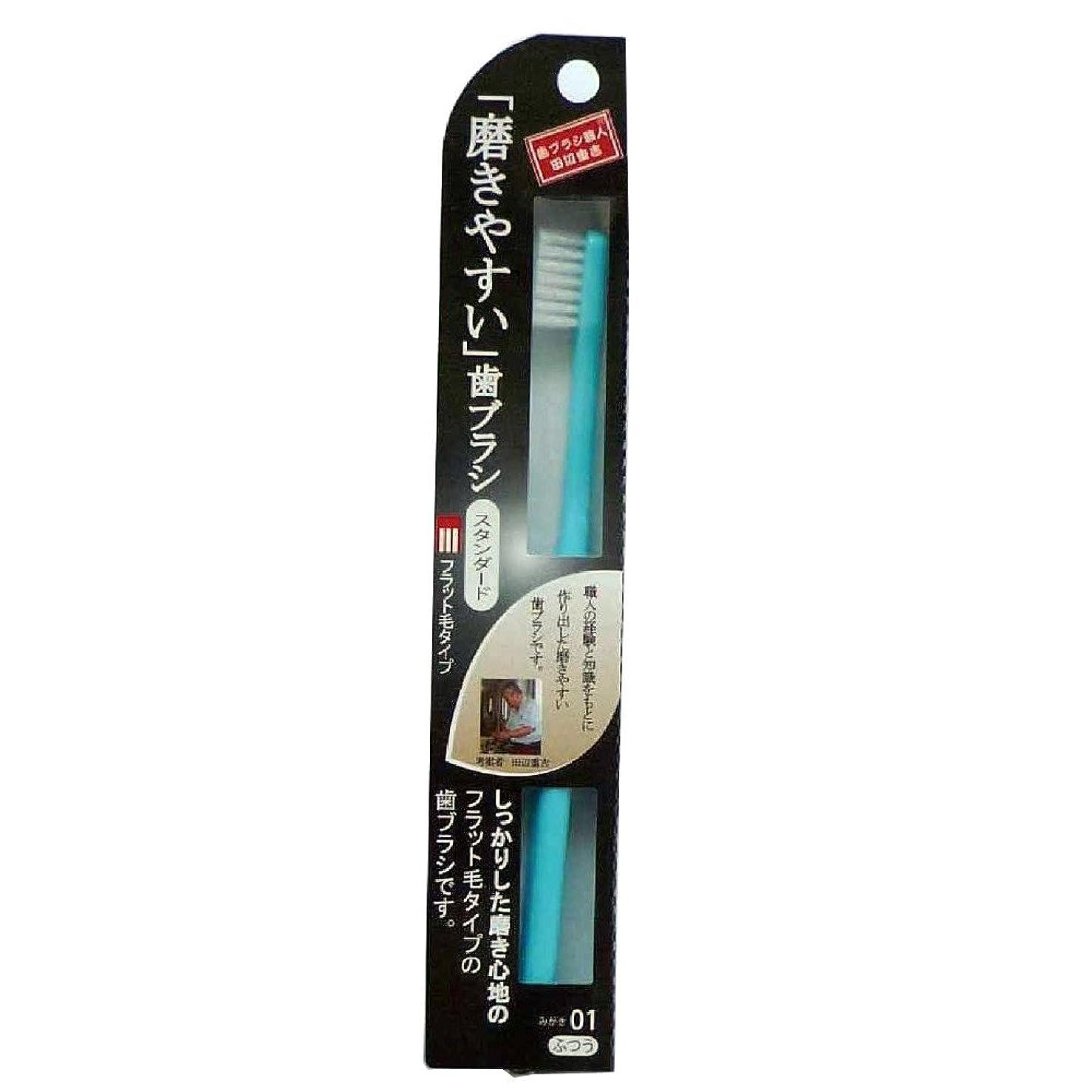 アスリート土器鳴らす磨きやすい歯ブラシフラット LT-01
