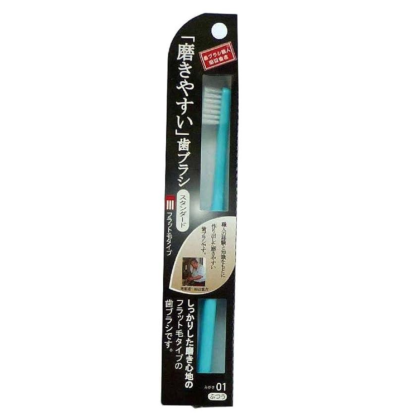 不透明な倉庫やさしく磨きやすい歯ブラシフラット LT-01