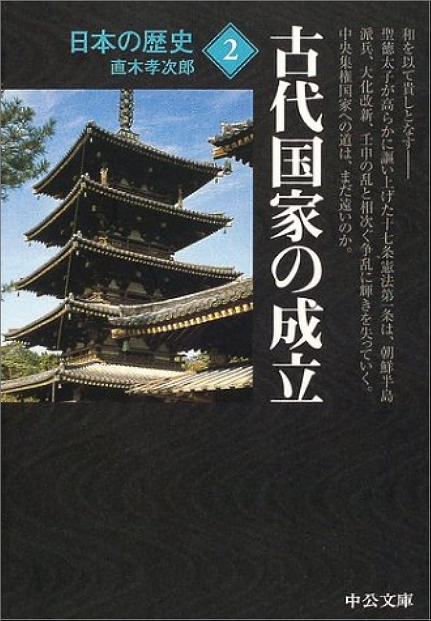 遠い娯楽より日本の歴史〈2〉古代国家の成立 (中公文庫)