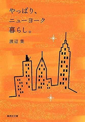 やっぱり、ニューヨーク暮らし。 (集英社文庫(日本))