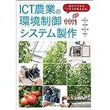 ICT農業の環境制御システム製作:自分でできる「ハウスの見える化」