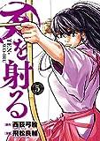 天を射る (5) (ビッグコミックス)