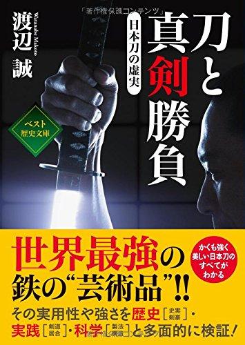 刀と真剣勝負 日本刀の虚実 (ワニ文庫)