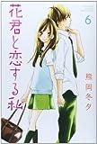 花君と恋する私(6) (講談社コミックス別冊フレンド)