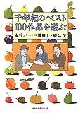 千年紀のベスト100作品を選ぶ (知恵の森文庫)