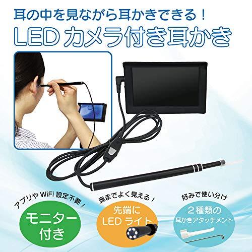 Broadwatchカメラ付き耳かき【LCDモニター付でアプリ不要】ライト付き耳かき