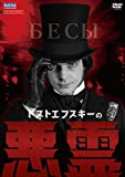 ドストエフスキーの悪霊[DVD]
