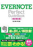 EVERNOTE Perfect GuideBook [改訂第2版]