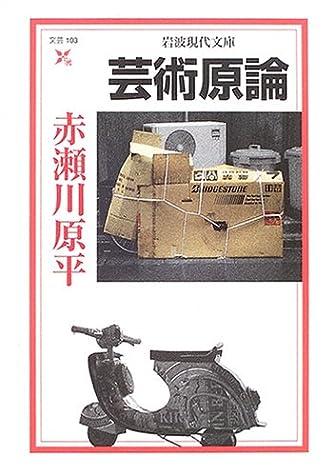 芸術原論 (岩波現代文庫)