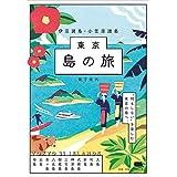 東京島の旅 伊豆諸島・小笠原諸島 (エルマガMOOK)