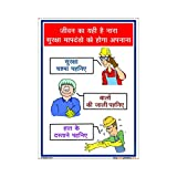 buysafetyposters.com - Safety Slogan Poster In Hindi Superior Quality Flex 2 ft X 3 ft (24 Inch X 36...