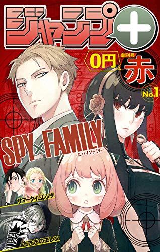 ジャンプ+デジタル雑誌版 2019年創刊号・赤 (ジャンプコミックスDIGITAL)