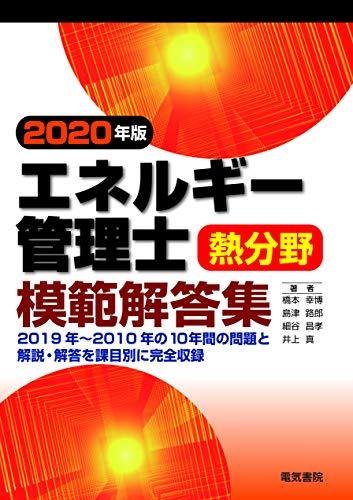 2020年版 エネルギー管理士熱分野模範解答集