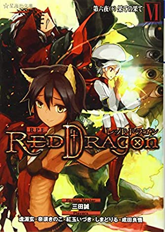 RPF レッドドラゴン 6 第六夜(下) 果ての果て (星海社文庫)