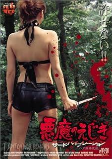 悪魔のえじき サードバイブレーション〈ヘア無修正版〉 [DVD]