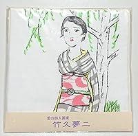 竹久夢二 ガーゼハンカチ柳と和服の女性