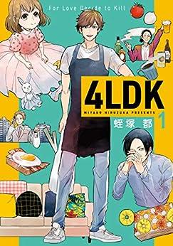 [蛭塚 都]の4LDK 1 (BRIDGE COMICS)