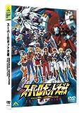 EMOTION the Best スーパーロボット大戦 ORIGINAL GENER...[DVD]