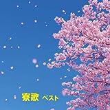 琵琶湖周航の歌 歌詞