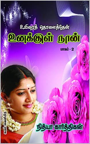 Nithya Karthigan Novels Free PDF Download