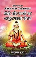 Santon Aur Granthon Ka Anutha Kavya Sangam