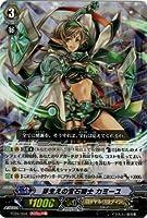 カードファイト!! ヴァンガード 【 芽生えの宝石騎士 カミーユ 】 大ヴァンガ祭2014 FC02/004