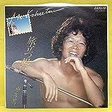 EP南こうせつ旅立つ想いゆっくりゆうやけ こっくりこやけ'79レコード 歌手 男性