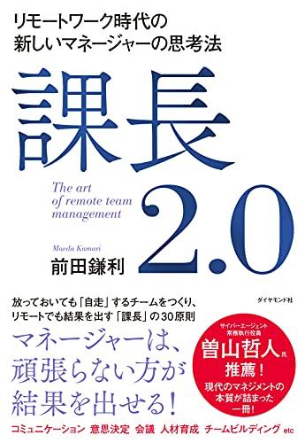 課長2.0 リモートワーク時代の新しいマネージャーの思考法