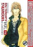 Bad Teacher's Equation Vol.2 by Kodaka, Kazuma (2007) Paperback - June