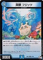 デュエルマスターズ/DMRP01/037/UC/貝獣 フジッツ
