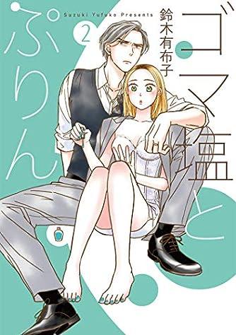 ゴマ塩とぷりん (2) (フレックスコミックス)