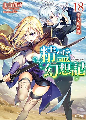 精霊幻想記 18.大地の獣 (HJ文庫)