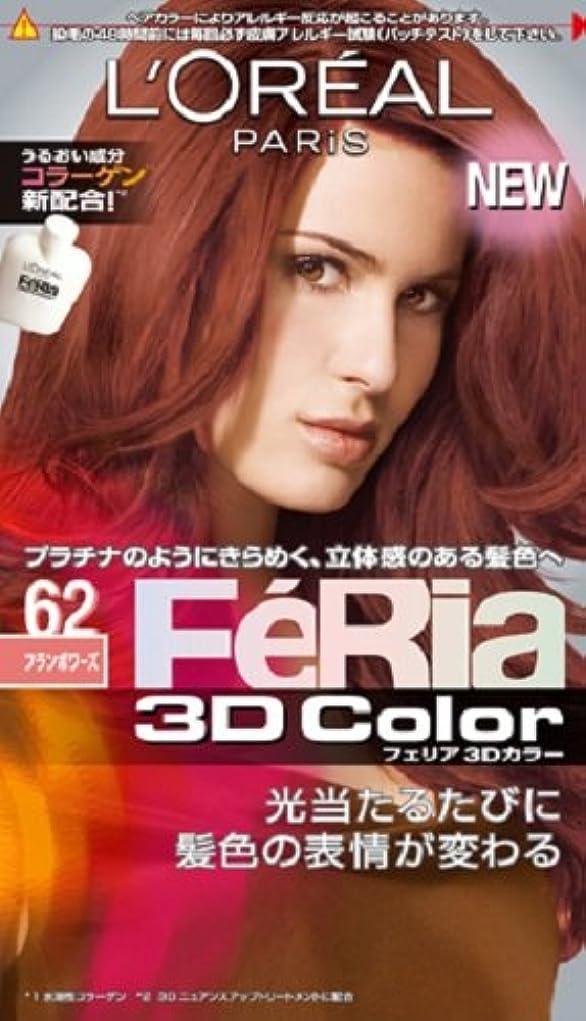 スパン服を着るマティスフェリア 3Dカラー62 フランボワーズ