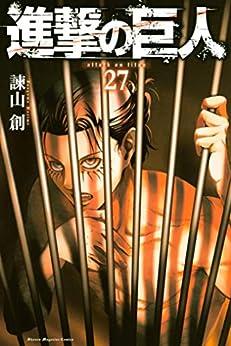 [諫山創]の進撃の巨人(27) (週刊少年マガジンコミックス)