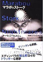 Marabou Stork Nightmares [Japanese Edition]