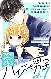 ハイスぺ男子 別フレ×デザートワンテーマコレクション vol.7 (別冊フレンドコミックス)