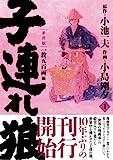 子連れ狼 第1巻 愛蔵版 (キングシリーズ)