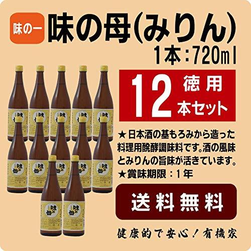 味の母(みりん)720ml×12本セット★原材料:米、米こうじ、食塩