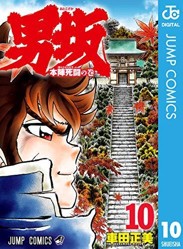 男坂 第10巻