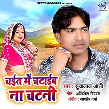 Chait Me Chatayeb Na Chatni - Single